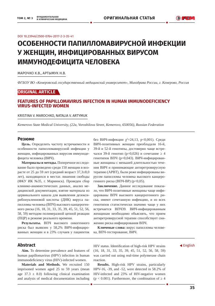 papillomavírus hpv 16 pozitív
