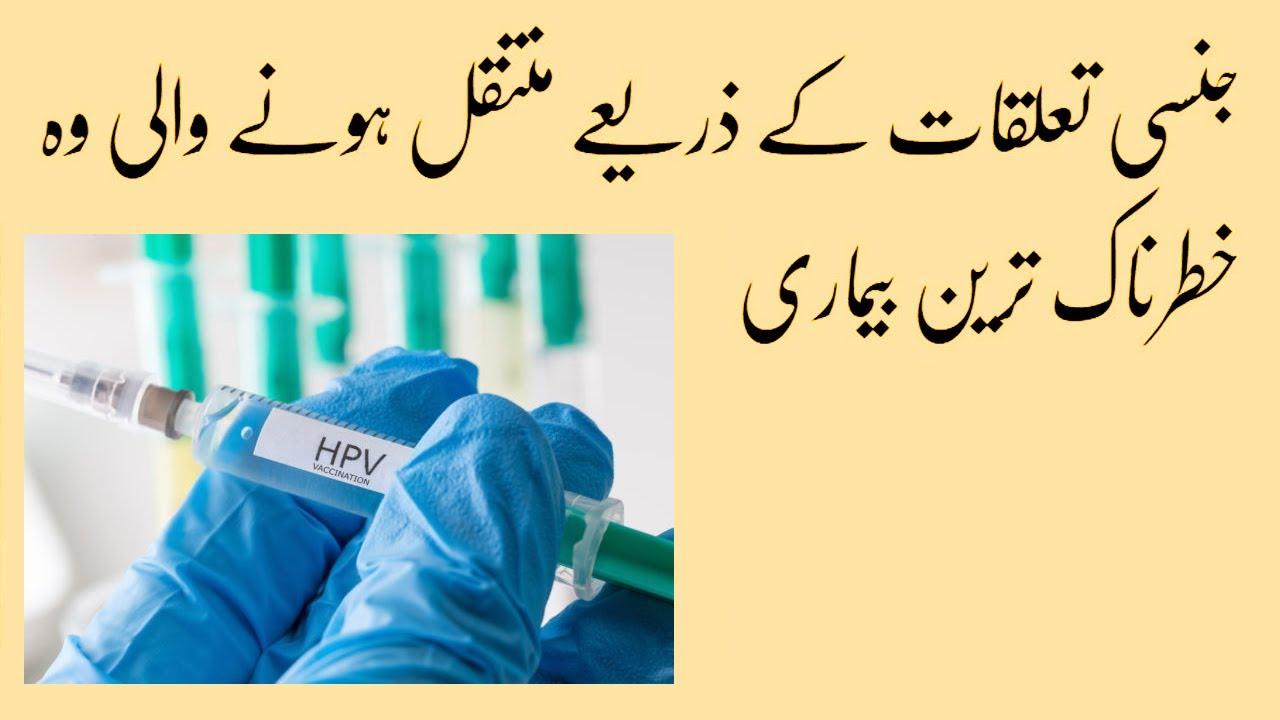 A HPV gyógyszeres kezelésének jellemzői a nőknél